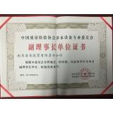 Unit certificates